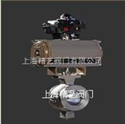 造纸专用气动V型球阀