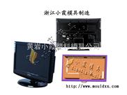 黄岩小霞模具,提供电视机注塑模具,模具