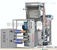 熱收縮膜吹膜機