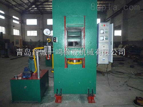 鑫城长条胶管平板硫化机