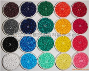 系列彩色母粒