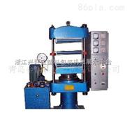 橡胶平板硫化机、小型平板硫化机