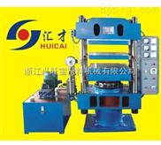 供應匯才XLB-D(Y)800*800*1小型平板硫化機