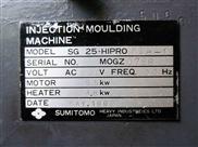 供應SG-25-HIPRO住友注塑機