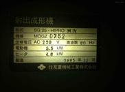 供应SG25吨住友注塑机