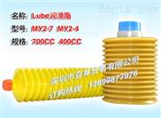 日本LUBE润滑脂 塑料添加剂MY2-7 住友注塑机专用