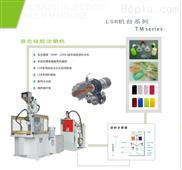 LSR液態硅膠注塑機,LSR硅橡膠注塑機,LSR硅膠成型機