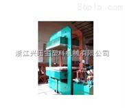 供应青岛轮胎平板硫化机,轮胎定型硫化机专业生产商