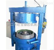 供应活络模液压式轮胎硫化机