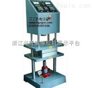 供应正工ZG-20T小型硫化机 塑料小型橡胶硫化机