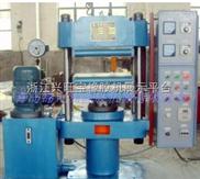 供应出售小型橡胶硫化机,25t实验室专用硫化机