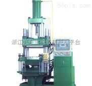 供应橡胶机械,橡胶注射成型硫化机,橡胶硫化设备