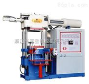 供应橡胶注射机,橡胶注射硫化机,橡胶液压机