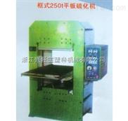 供应框式250t平板硫化机,专业生产厂家