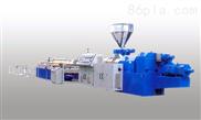PVC塑鋼型材生產線/PVC塑鋼型材設備
