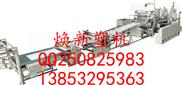 ABS板材生产线机器