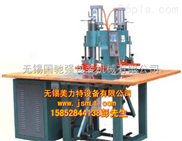 PVC热合机|PVC热压机|PVC焊接机