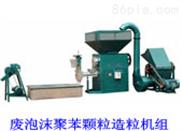 泡沫再生造粒机,干粉砂浆机,A级防火泡沫板生产线