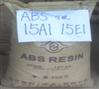 ABS宁波台化15E1等塑胶原料