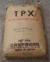 一级代理 MX002  日本三井化学  TPX热塑弹性体