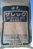 供应 日本出光 Xarec SPS  F120