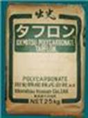 (复制) SPS 日本出光 C132-NC