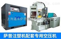 上海注塑机配套专用空压机