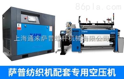 上海SAPU/萨普牌纺织机配套专用空压机