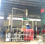 黑龙江塑料磨粉机厂家-哈尔滨出售PVC大型塑料磨粉机