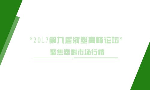 """""""2017第九届浙塑高峰论坛""""聚焦塑料市场行情"""
