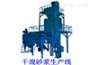 保温砂浆成套机器,保温板抹灰机,泡沫成型机